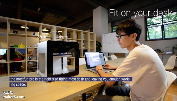 全球首款Intel Inside的桌面3D打印