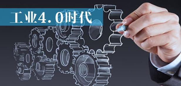 工业4.0大环境下制造业该如何布局?