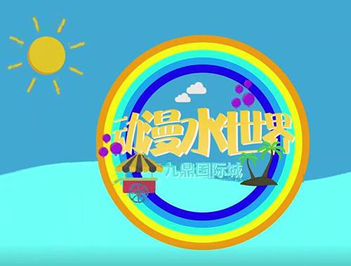 九鼎国际城-动漫水世界 30秒广告